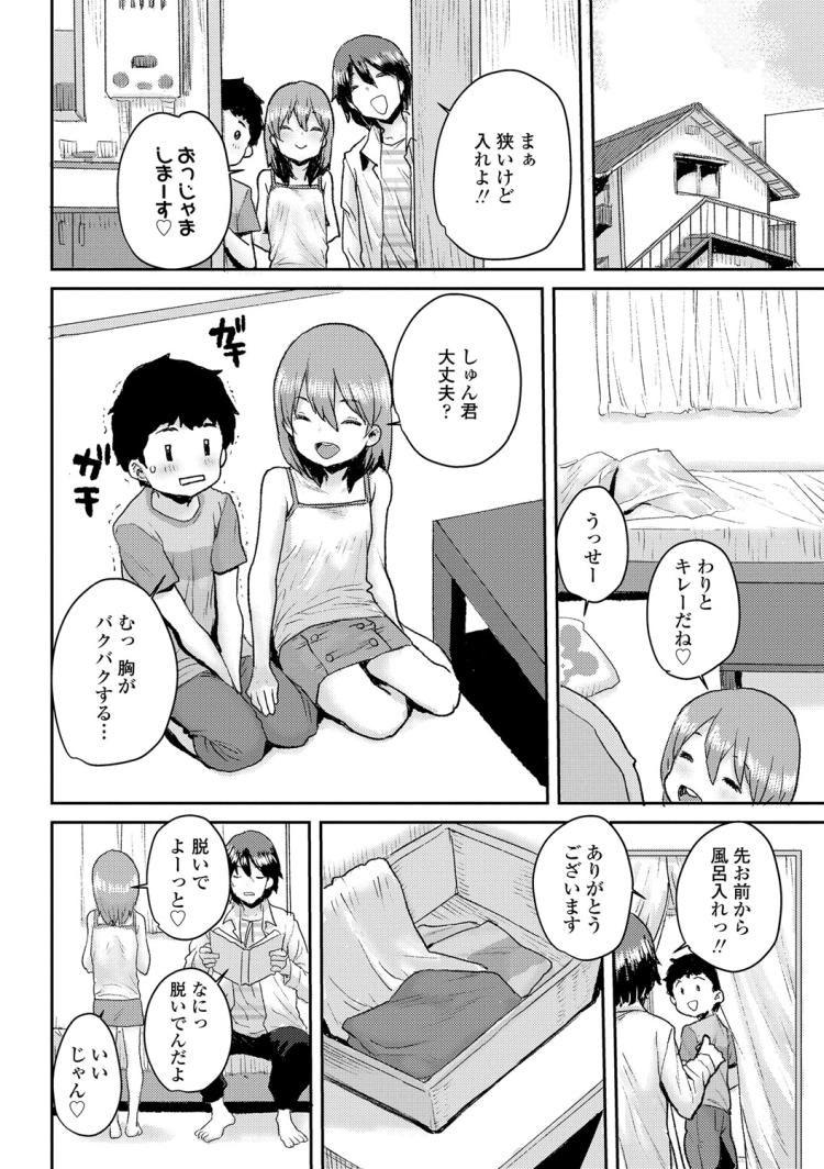 【JSエロ漫画】小学生カップルのまさかの3Pエッチ!アナルとまんこに二本挿し!!