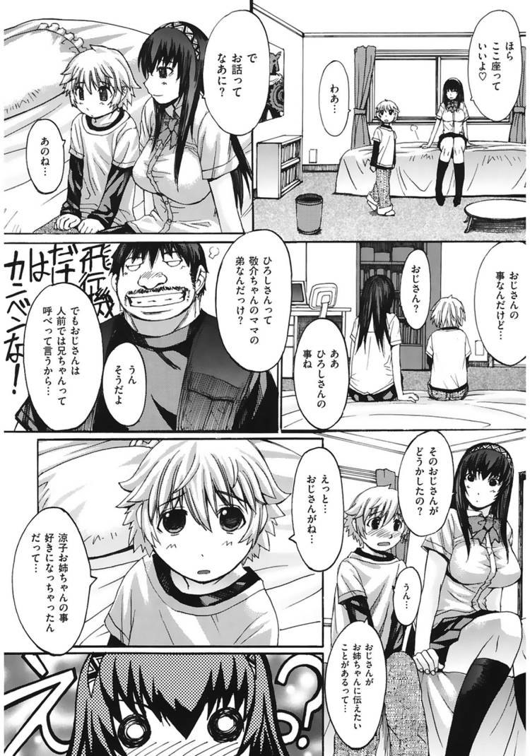 【JKエロ漫画】小学生のショタっ子と女子高生の巨乳お姉さんの悶絶ファック!