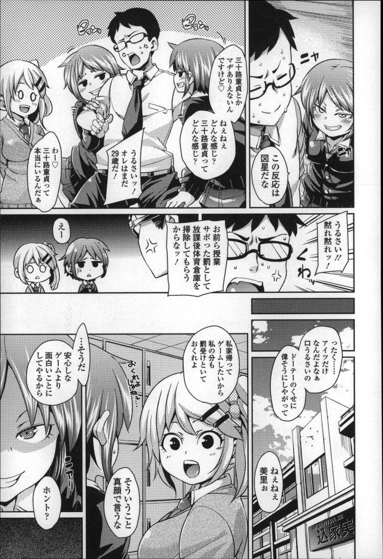 【JKエロ漫画】童貞の先生を拘束して犯しちゃうギャル二人!むっちりおまんこで精液搾取!