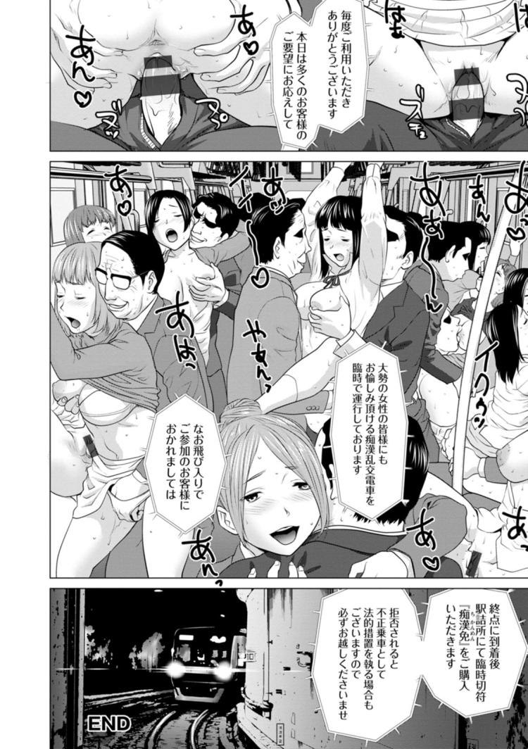【JKエロ漫画】冤罪で金を稼ぐ黒ギャルに反撃!乗客全員痴漢の空間で中出しレイプ!